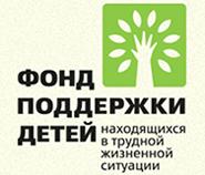 Фонд поддержки детей, находящихся в трудной жизненной ситуации